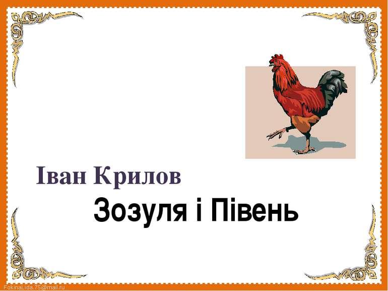 Зозуля і Півень Іван Крилов FokinaLida.75@mail.ru