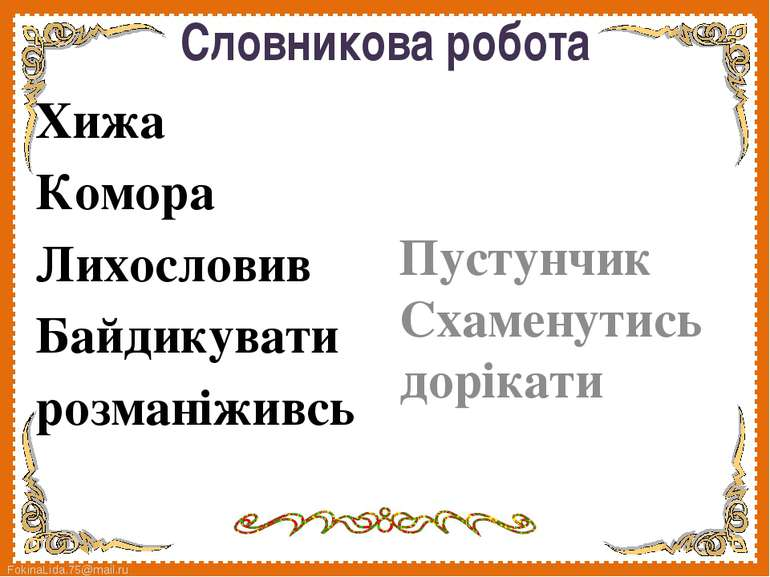 Словникова робота Хижа Комора Лихословив Байдикувати розманіживсь Пустунчик С...