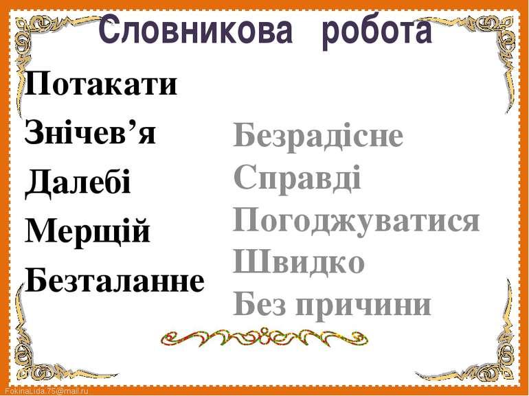 Словникова робота Потакати Знічев'я Далебі Мерщій Безталанне Безрадісне Справ...