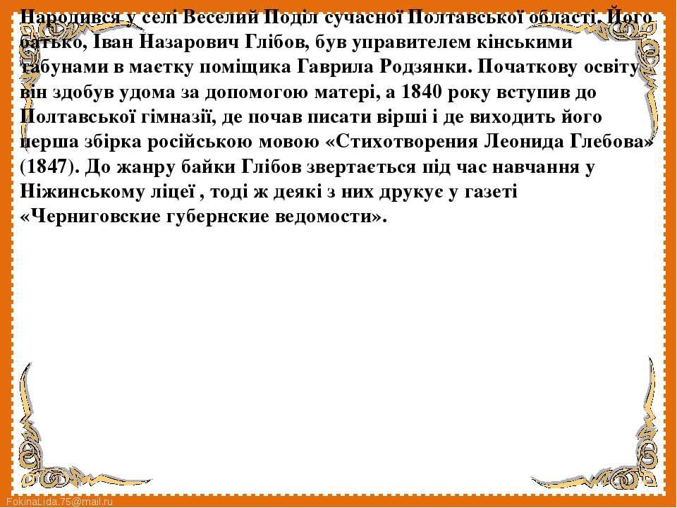 Народився у селі Веселий Поділ сучасної Полтавської області. Його батько, Іва...