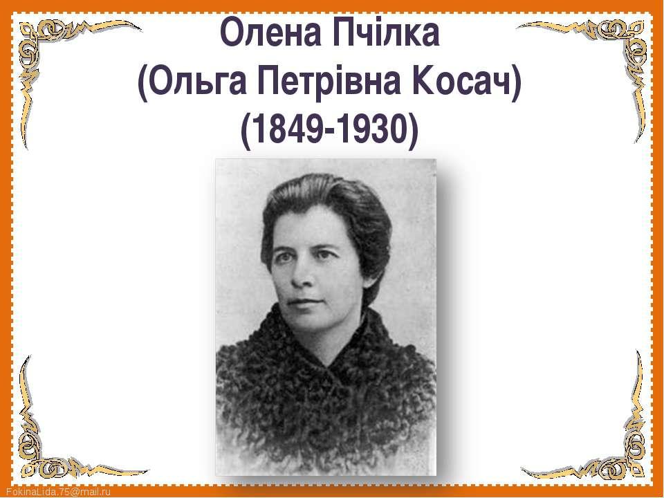 Олена Пчілка (Ольга Петрівна Косач) (1849-1930) FokinaLida.75@mail.ru