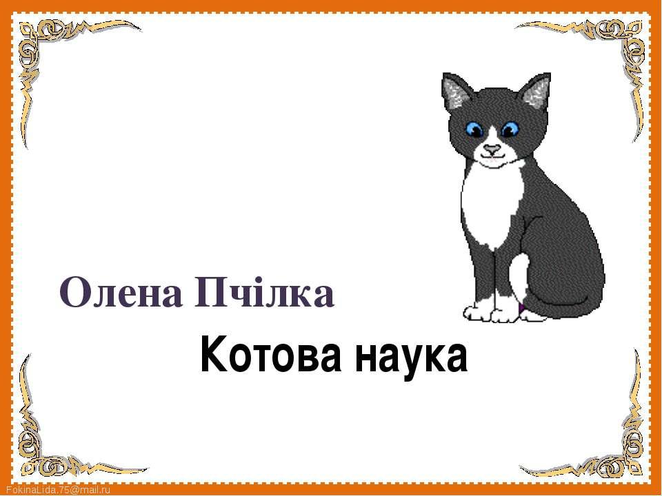 Котова наука Олена Пчілка FokinaLida.75@mail.ru