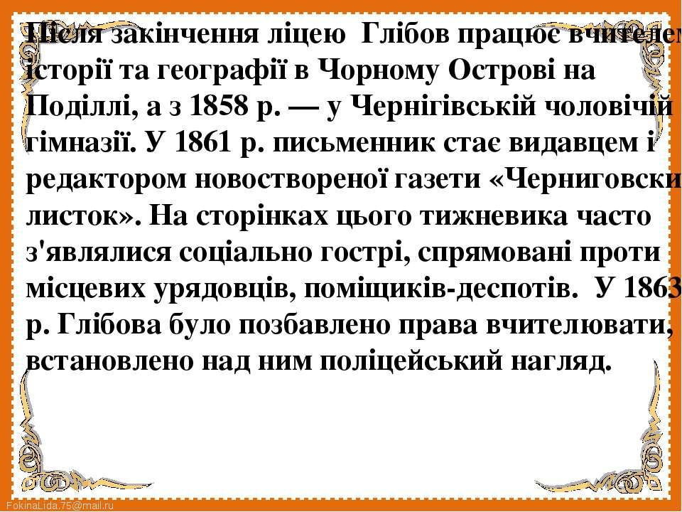 Після закінчення ліцею Глібов працює вчителем історії та географії в Чорному ...