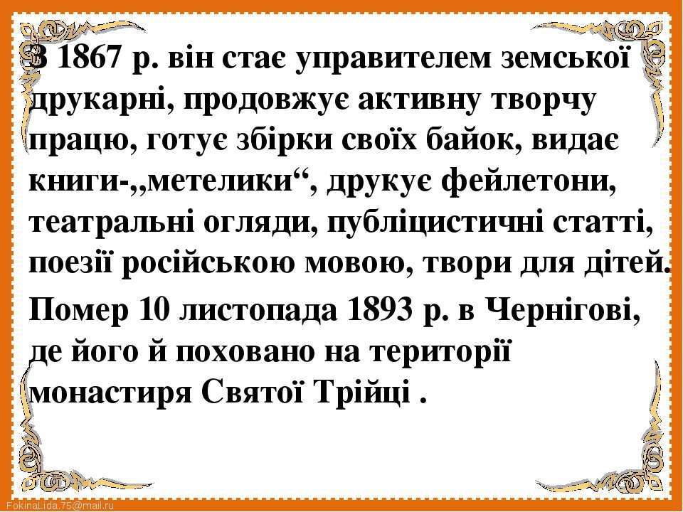 З 1867 р. він стає управителем земської друкарні, продовжує активну творчу пр...