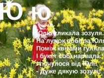 Ю ю Юлю кликала зозуля. На лужок побігла Юля. Поміж квітами гуляла І букет со...