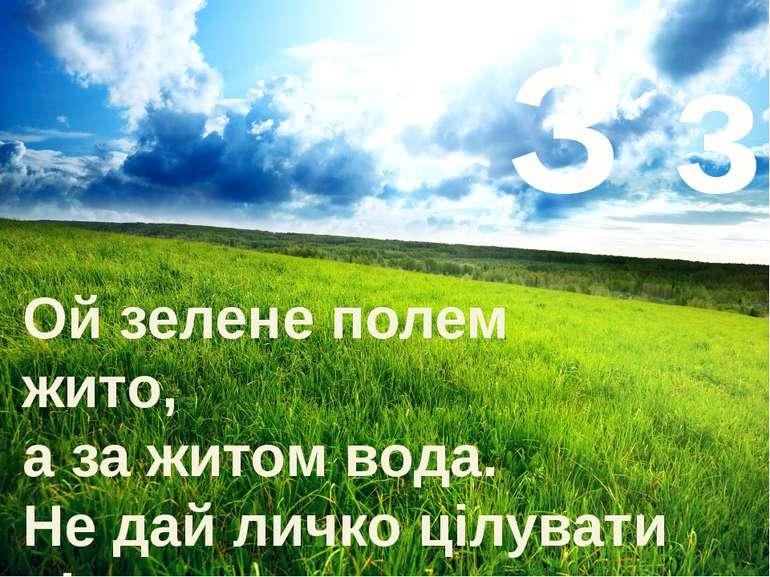 З з Ой зелене полем жито, а за житом вода. Не дай личко цілувати дівчино моло...