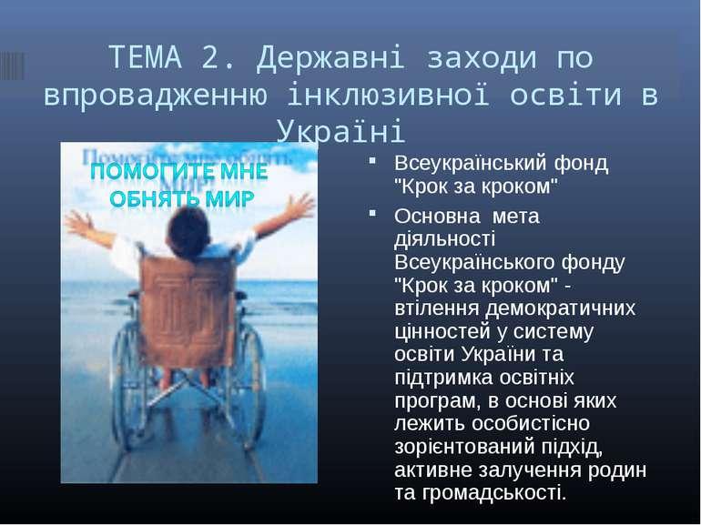ТЕМА 2. Державні заходи по впровадженню інклюзивної освіти в Україні Всеукраї...