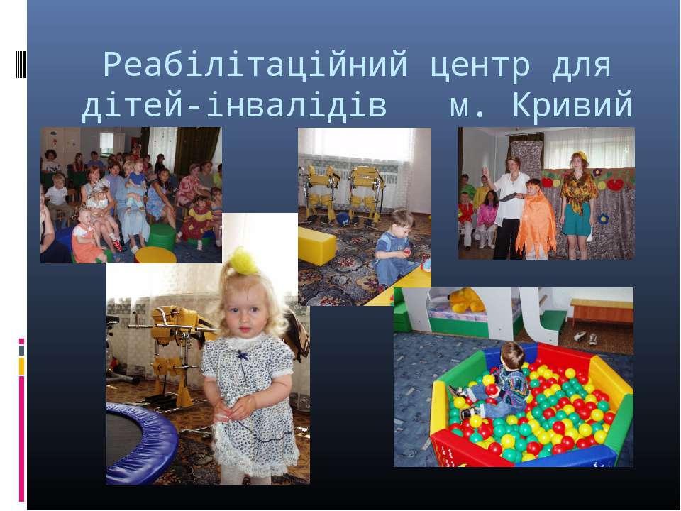 Реабілітаційний центр для дітей-інвалідів м. Кривий Ріг