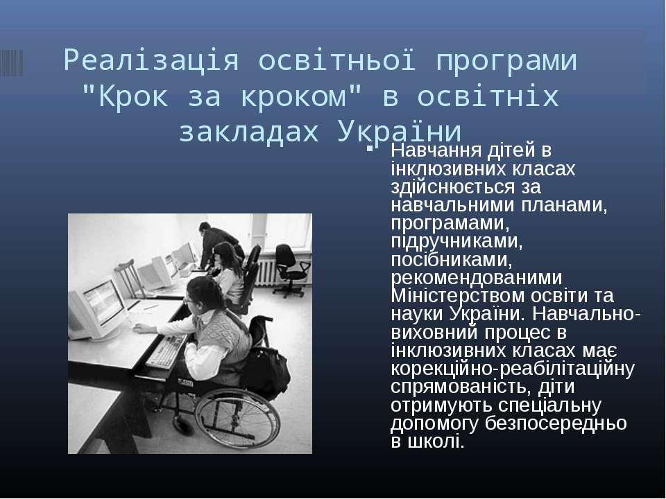 """Реалізація освітньої програми """"Крок за кроком"""" в освітніх закладах України На..."""