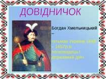 Богдан Хмельницький – гетьман України 1648 – 1657р.р. , полководець і державн...