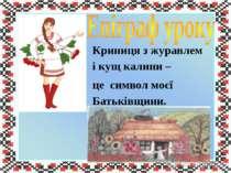 Криниця з журавлем і кущ калини – це символ моєї Батьківщини.