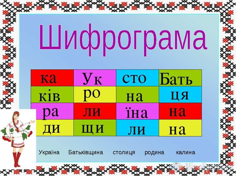 ка Ук сто ків ро на ця ра ли їна на ди щи ли на Бать Україна Батьківщина стол...