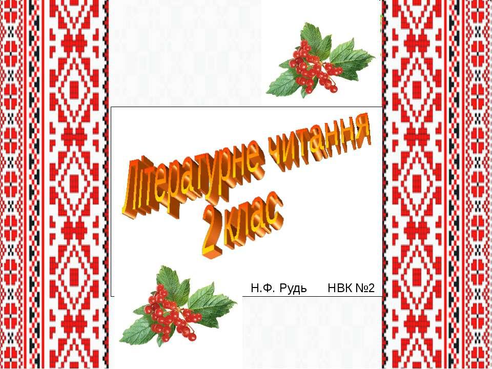 Н.Ф. Рудь НВК №2