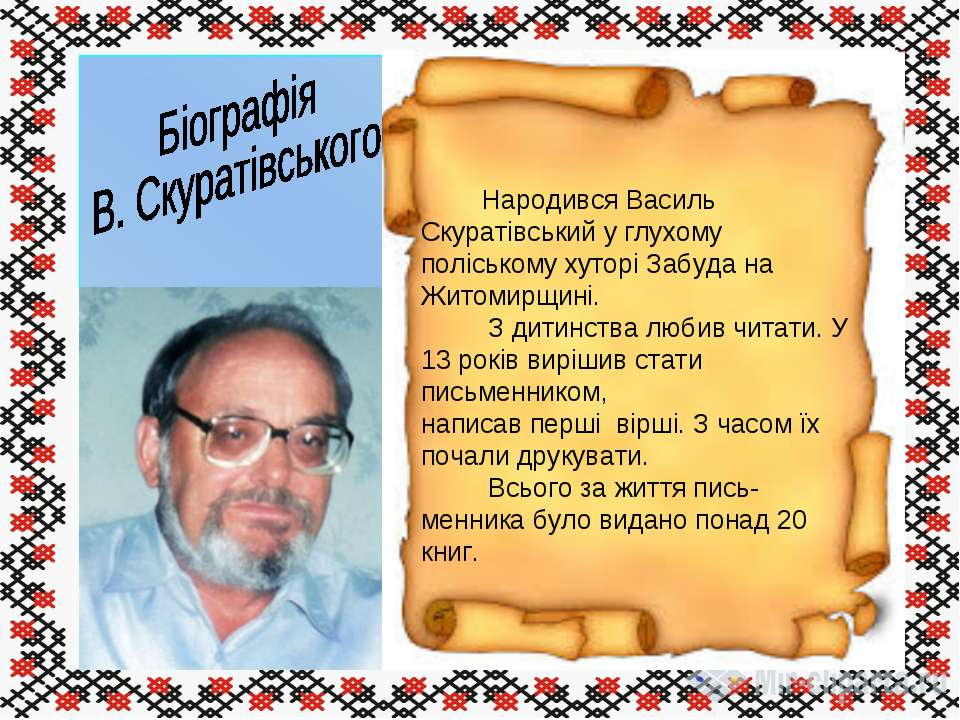 Народився Василь Скуратівський у глухому поліському хуторіЗабуда на Житомирщ...