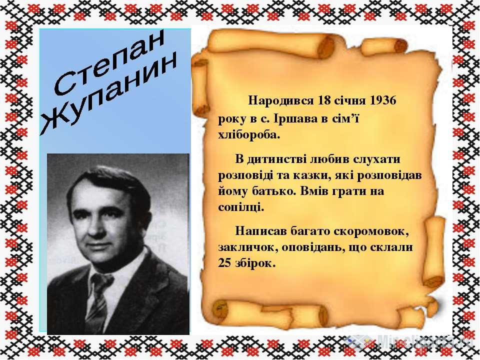 Народився 18 січня 1936 року в с. Іршава в сім'ї хлібороба. В дитинстві любив...