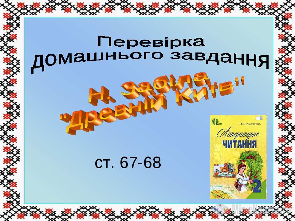 ст. 67-68