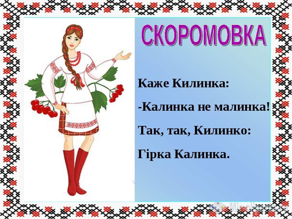 Каже Килинка: -Калинка не малинка! Так, так, Килинко: Гірка Калинка.