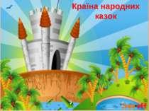 Країна народних казок