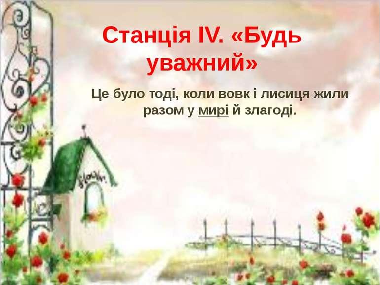 Станція ІV. «Будь уважний» Це було тоді, коли вовк і лисиця жили разом у мирі...