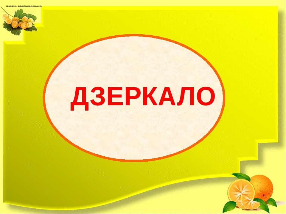 ДЗЕРКАЛО