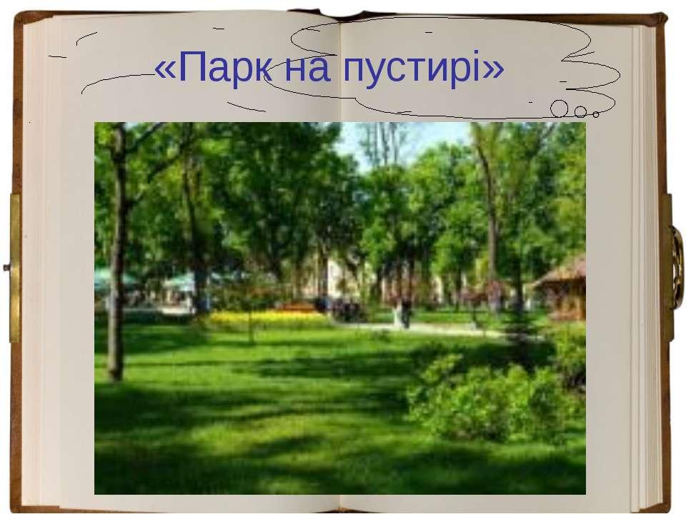 «Парк на пустирі»