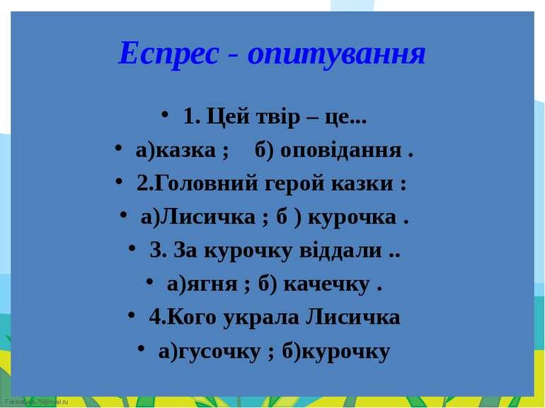 Еспрес - опитування 1. Цей твір – це... а)казка ; б) оповідання . 2.Головний ...