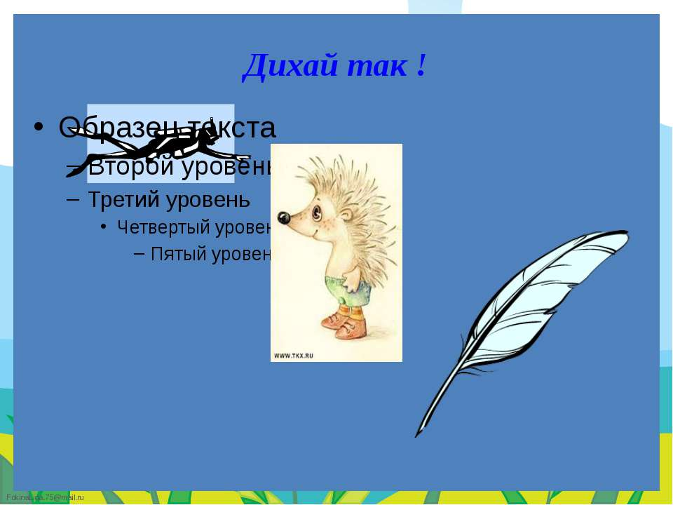Дихай так ! FokinaLida.75@mail.ru