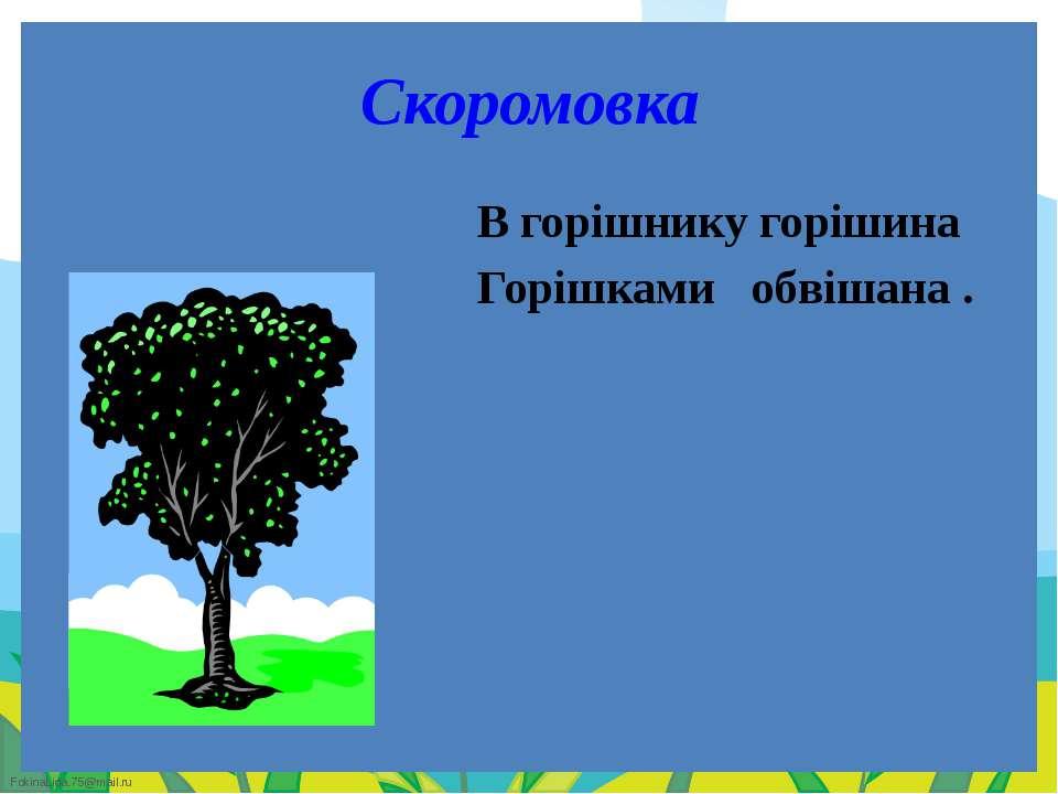 Скоромовка В горішнику горішина Горішками обвішана . FokinaLida.75@mail.ru