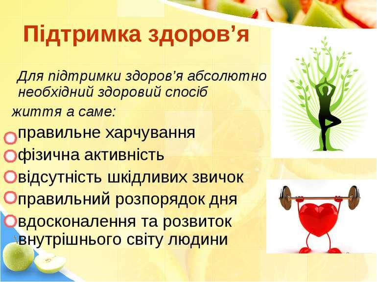 Підтримка здоров'я Для підтримки здоров'я абсолютно необхідний здоровий спосі...