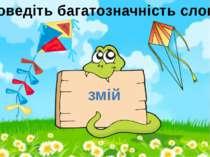 Доведіть багатозначність слова змій