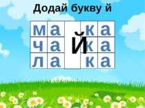Додай букву й м а к а ч к а а л а к а Й