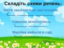 Складіть схеми речень: Квіти зашелестіли листочками. Сонечко всміхнулось. Мар...