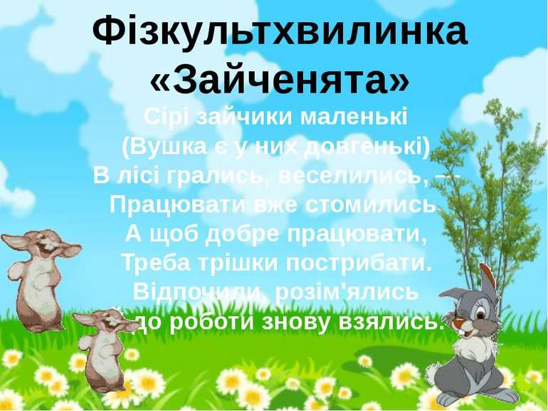 Фізкультхвилинка «Зайченята» Сірі зайчики маленькі (Вушка є у них довгенькі) ...