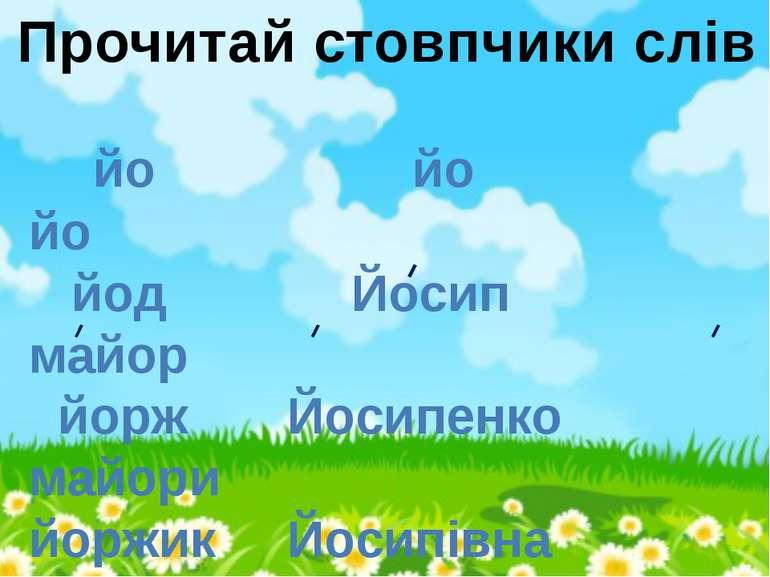 Прочитай стовпчики слів йо йо йо йод Йосип майор йорж Йосипенко майори йоржик...