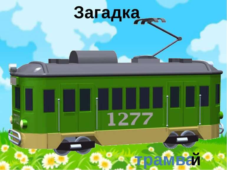 Загадка трамва й