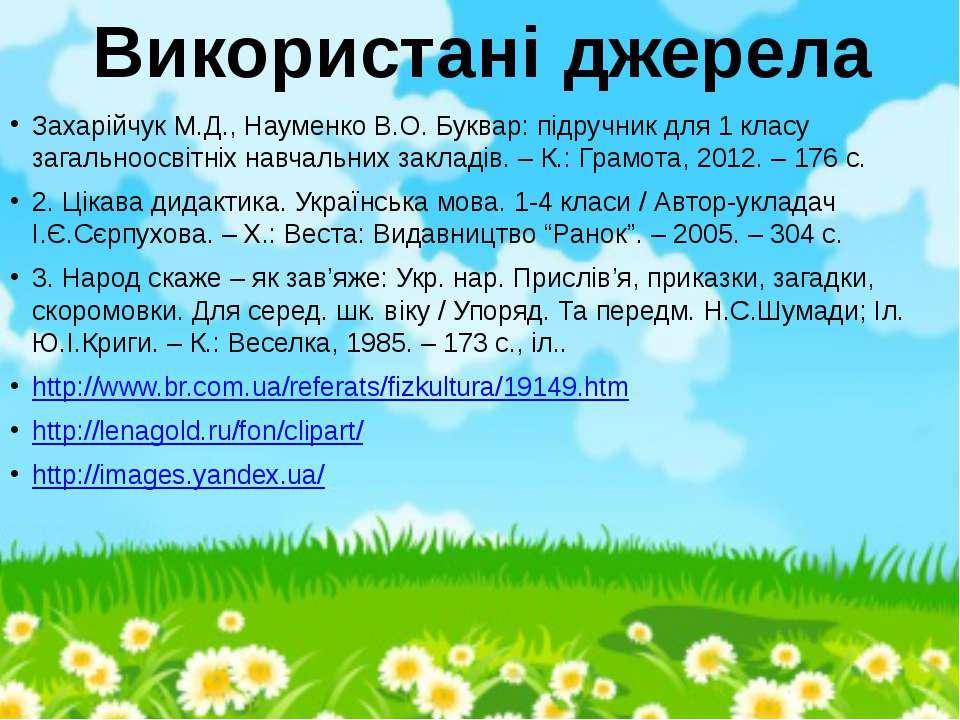 Використані джерела Захарійчук М.Д., Науменко В.О. Буквар: підручник для 1 кл...