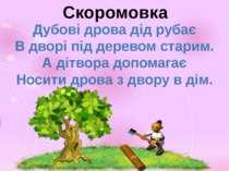 Скоромовка Дубові дрова дід рубає В дворі під деревом старим. А дітвора допом...
