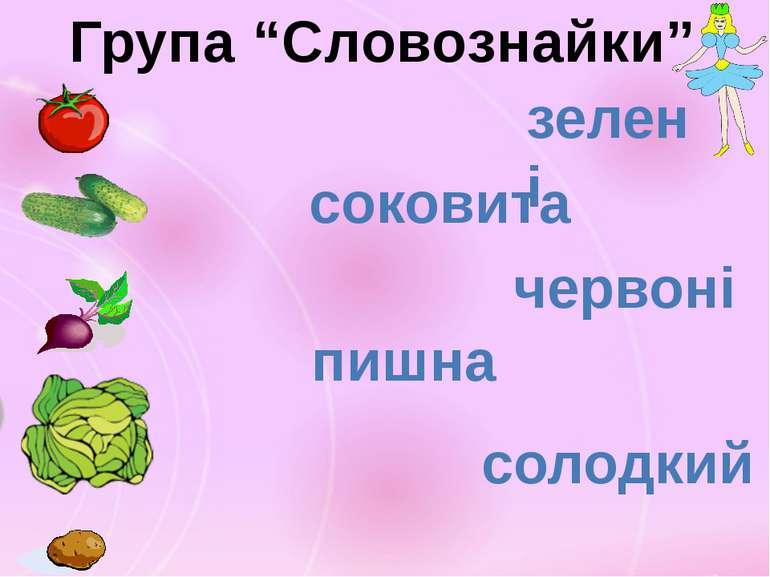 """Група """"Словознайки"""" зелені червоні соковита пишна солодкий"""