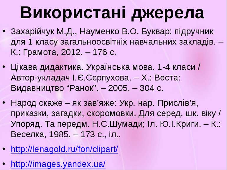 Захарійчук М.Д., Науменко В.О. Буквар: підручник для 1 класу загальноосвітніх...