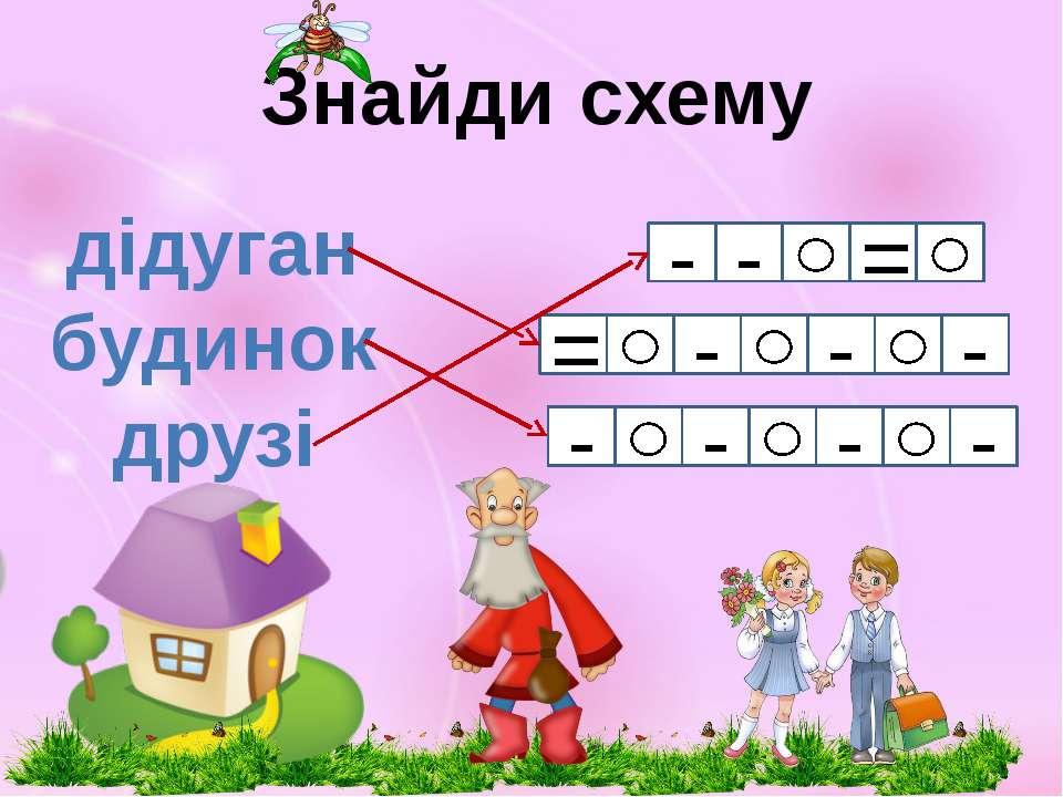 Знайди схему дідуган будинок друзі - - = - - - - - - = -