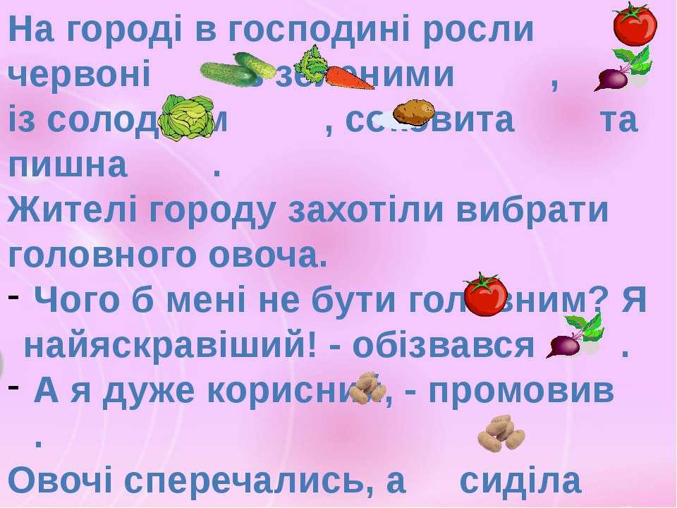 На городі в господині росли червоні із зеленими , із солодким , соковита та п...