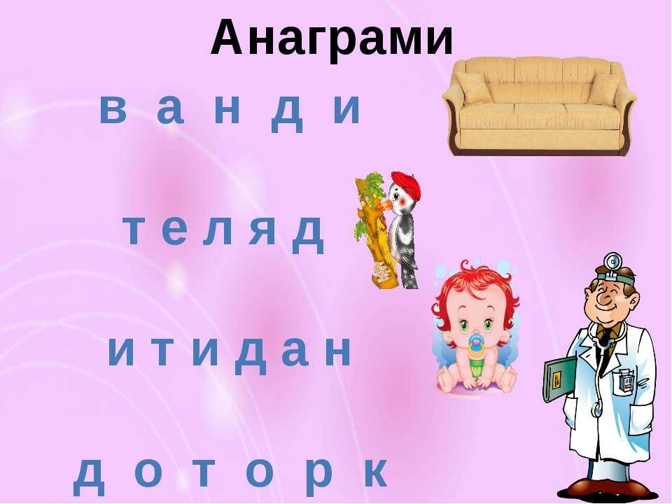 Анаграми в а н д и т е л я д и т и д а н д о т о р к