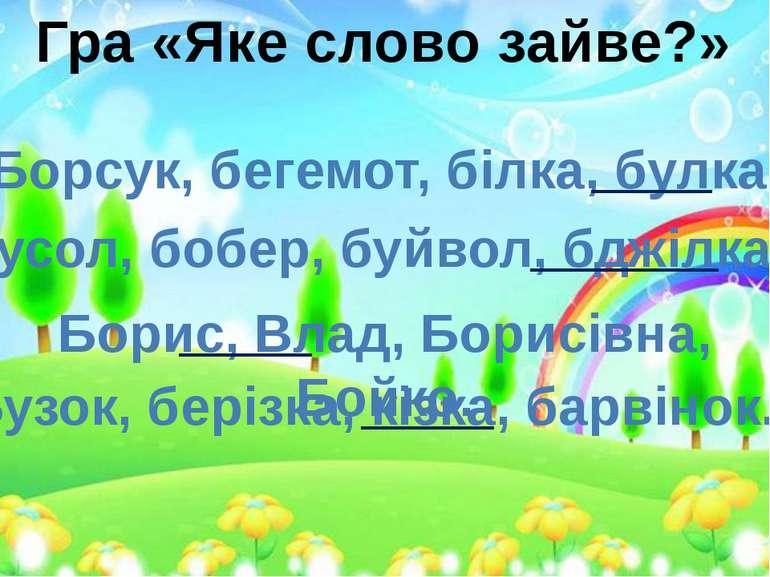Гра «Яке слово зайве?» Борсук, бегемот, білка, булка. Бусол, бобер, буйвол, б...