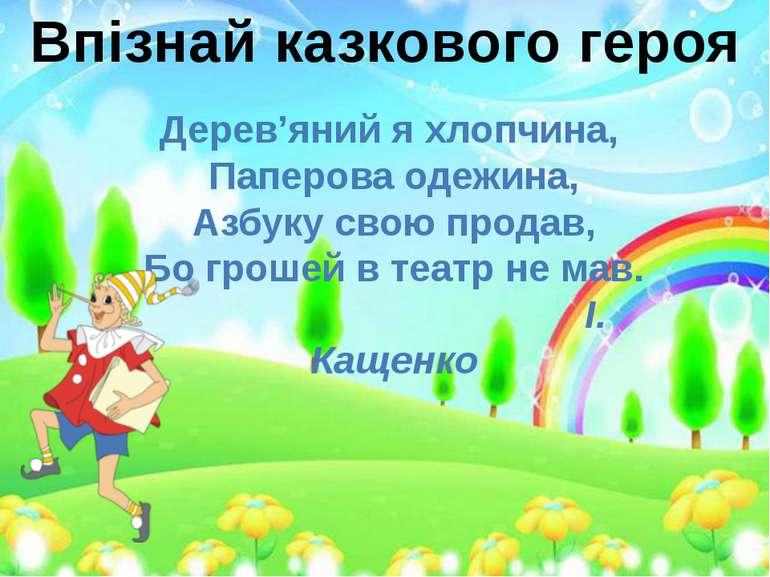 Впізнай казкового героя Дерев'яний я хлопчина, Паперова одежина, Азбуку свою ...