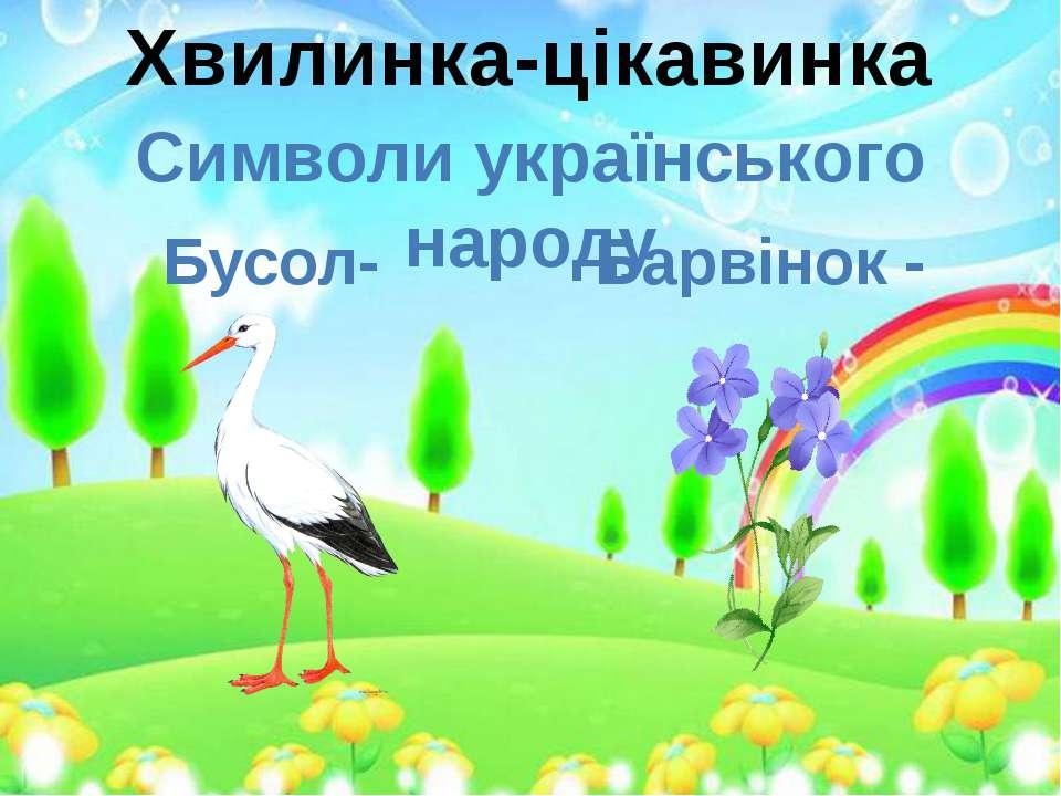 Хвилинка-цікавинка Символи українського народу Барвінок - Бусол-