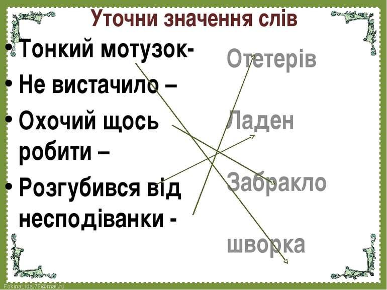Уточни значення слів Тонкий мотузок- Не вистачило – Охочий щось робити – Розг...