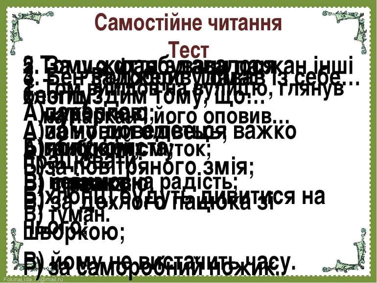 Самостійне читання Тест Том вийшов на вулицю, глянув на паркан і його оповив…...