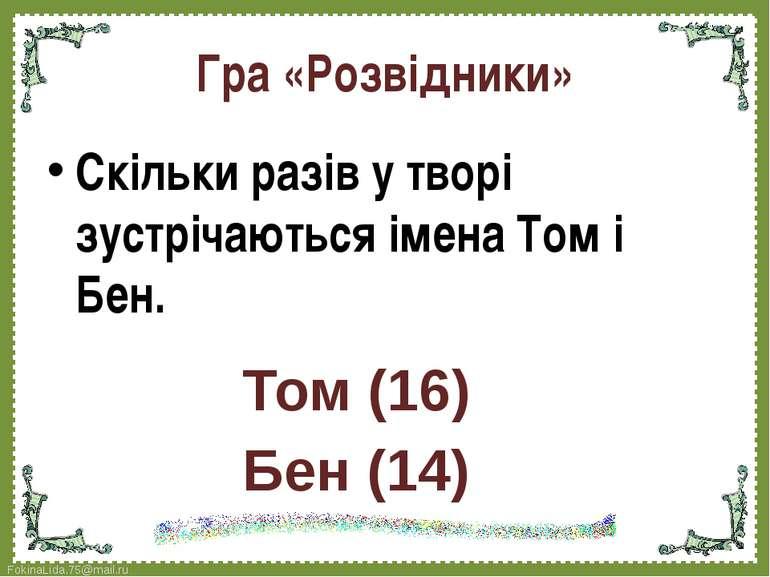 Гра «Розвідники» Скільки разів у творі зустрічаються імена Том і Бен. Том (16...