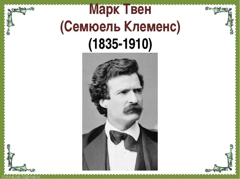 Марк Твен (Семюель Клеменс) (1835-1910) FokinaLida.75@mail.ru