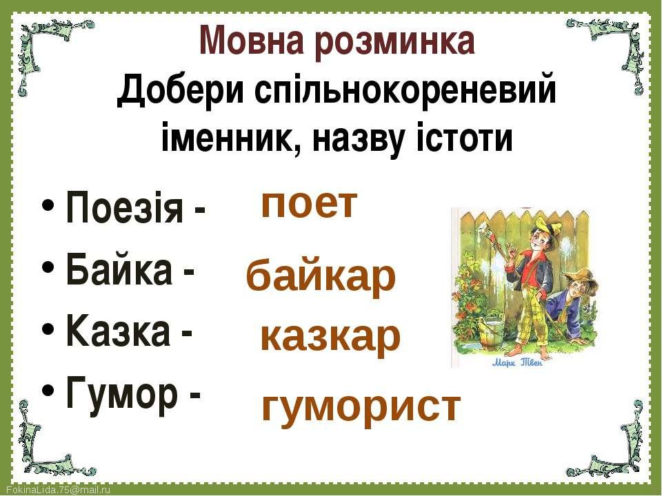Мовна розминка Добери спільнокореневий іменник, назву істоти Поезія - Байка -...